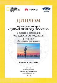 2018 ДПР - Кир_350.jpg