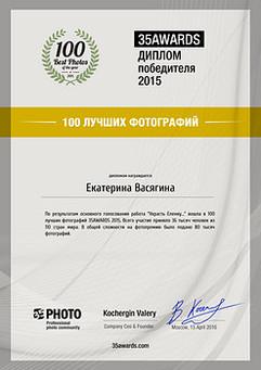 2015 35awards - Катя_350.jpg
