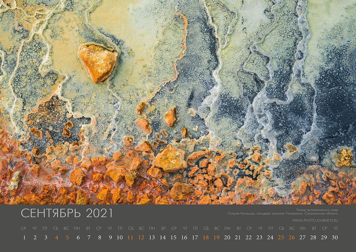 Календарь 2021-10_1200