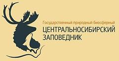 Центральносибирский.jpg