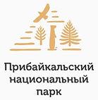 Прибайкальский НП.jpg