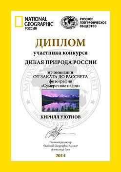 2014 ДПР - Кир_350.jpg