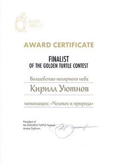 2017 Золотая Черепаха - Кир печатн_350.j