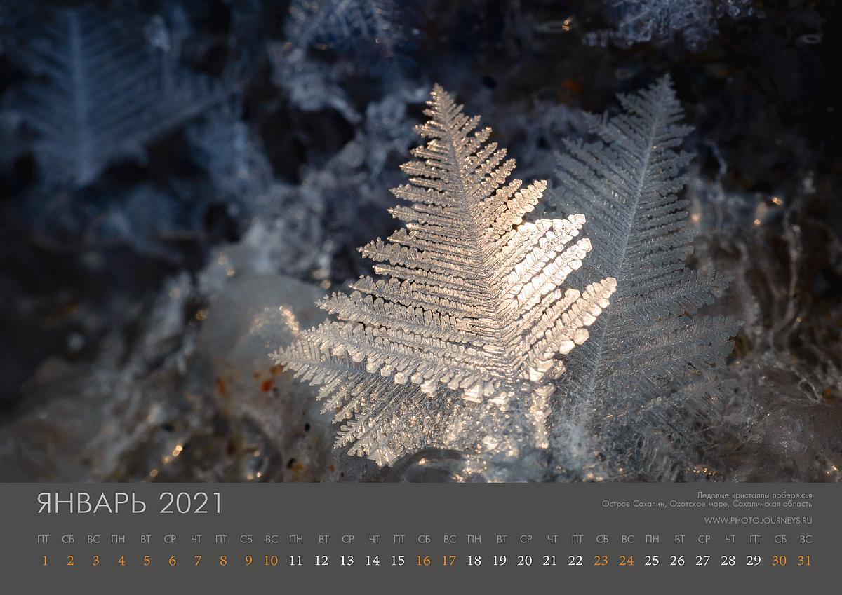 Календарь 2021-2_1200