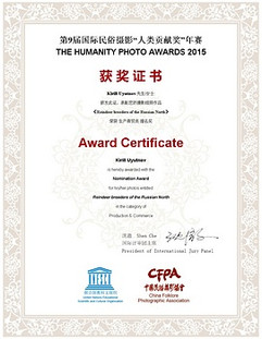 2015 Humanity Photo Awards - Кир_350.jpg