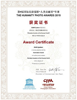2015 Humanity Photo Awards - Кир_350.jpg