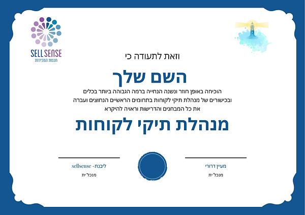 Turquoise Floral Achievement Certificate