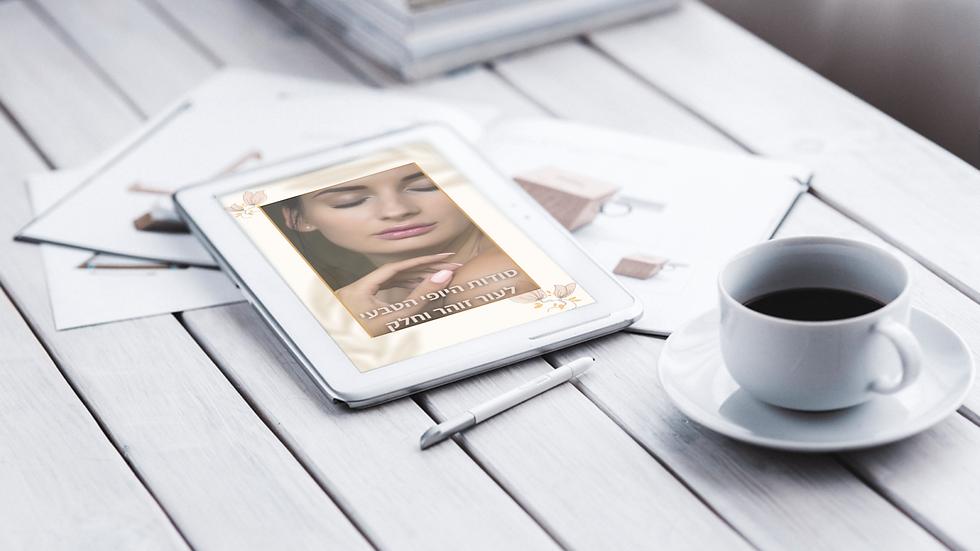 תוכנית דיגיטלית: סודות היופי לעור פנים חלק וזוהר