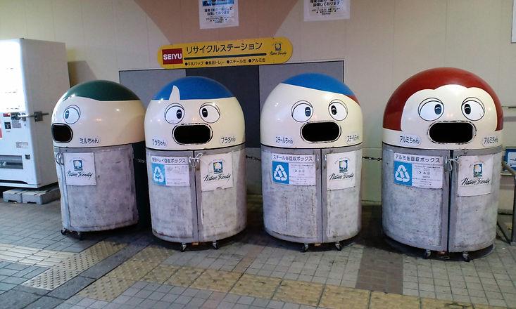 Trash_boxes_in_Sapporo;_2009.jpg