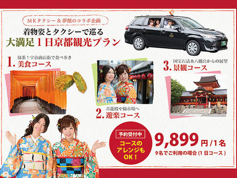 【Special Project】Yumeyakata & MK taxi tour