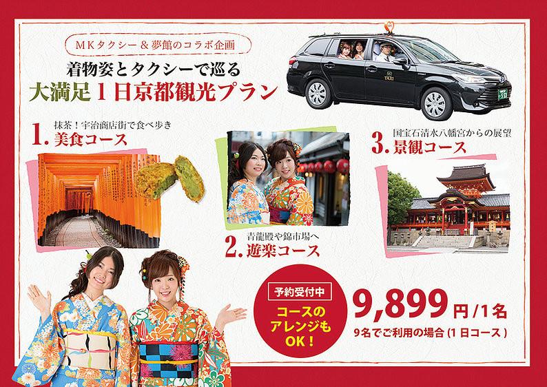 Yumeyakata & MK taxi tour