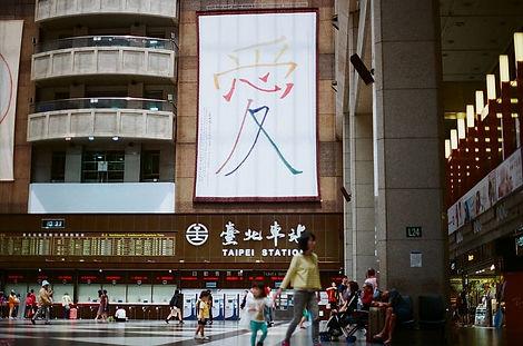 photo-of-taipei-station-interior.jpg