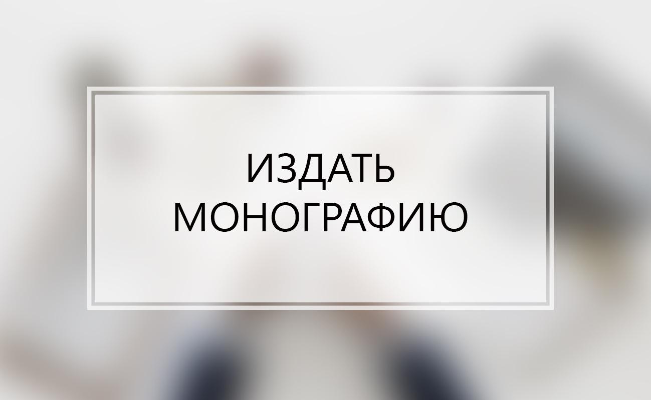 МОНОГРАФИИ