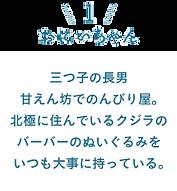 シロクマ座ページ6.png