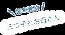 シロクマ座ページ3.png