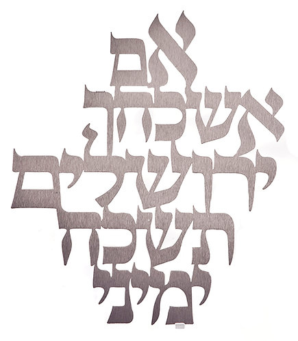 אם אשכחך ירושלים, IF I FORGET THEE O JERUSALEM