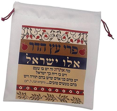 שקית לאתרוג - אלו ישראל