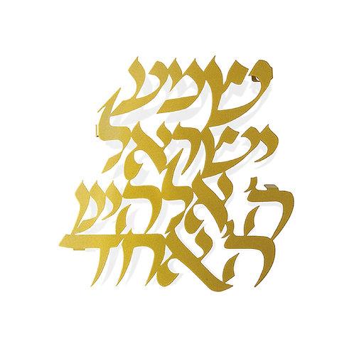 שמע ישראל זהב- קטן