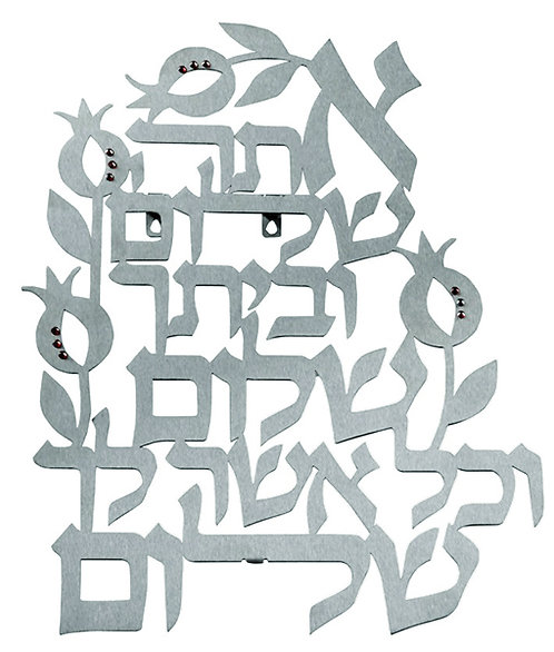 אתה שלום וביתך שלום ATA SHALOM