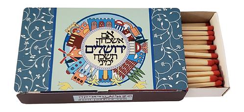 (Xl) מעמד גפרורים ירושלים