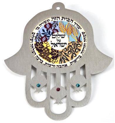 חמסה יבורך+שלום על ישראל
