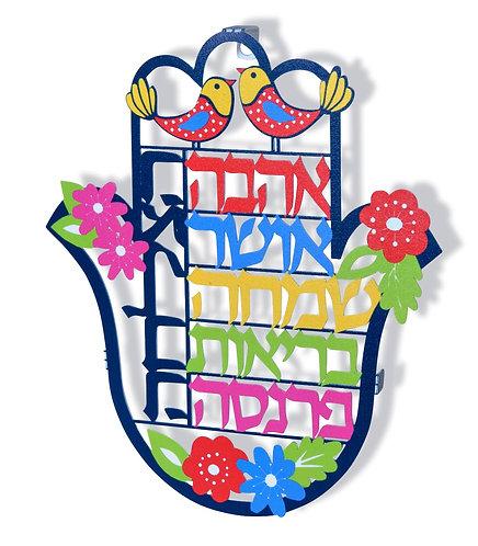 חמסה מרחפת צבעונית עם מילות ברכה בעברית