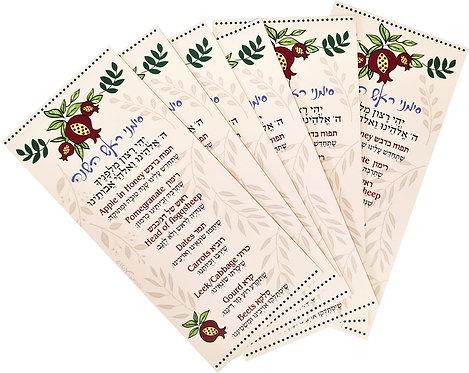 שישיית כרטיסיות יהי רצון- לסימני ראש השנה