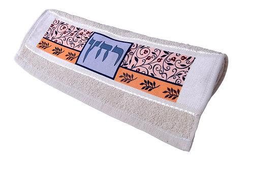 מגבת פסח - רחץ