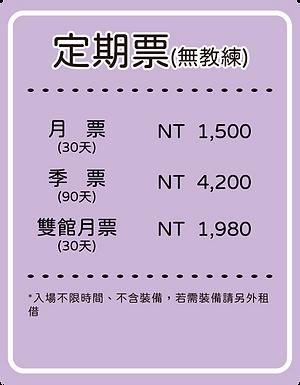 網站價目-10 2.png