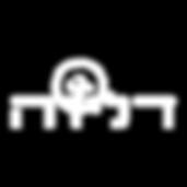 Dalida restaurant Israel - logo