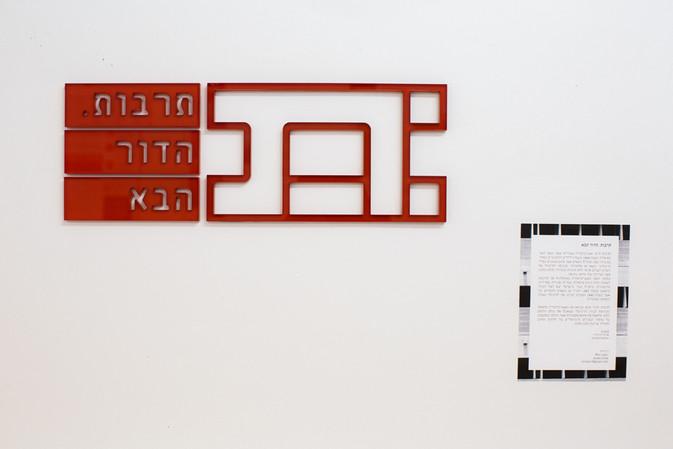 Logo - Lazer cut