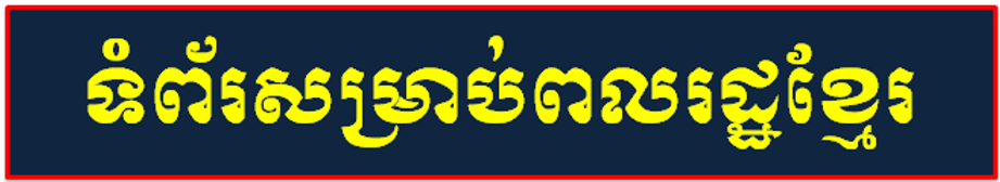 Khmer page.PNG