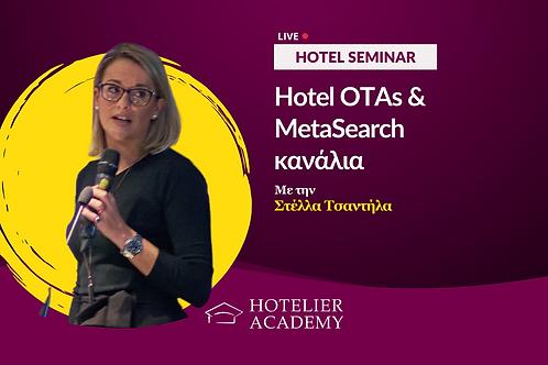 Private Seminar: Hotel OTAs & MetaSearch κανάλια