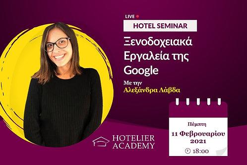 Ομαδικό στις 11/02: Ξενοδοχειακά Εργαλεία της Google