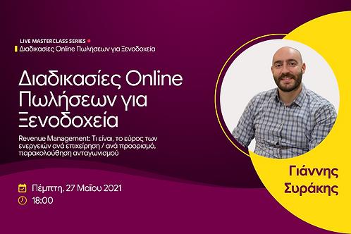 Ομαδικό στις 27/05: Διαδικασίες Online Πωλήσεων για Ξενοδοχεία