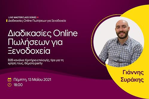Ομαδικό στις 13/05: Διαδικασίες Online Πωλήσεων για Ξενοδοχεία