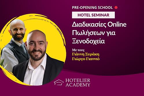 On Demand Seminar: Διαδικασίες Online Πωλήσεων για Ξενοδοχεία