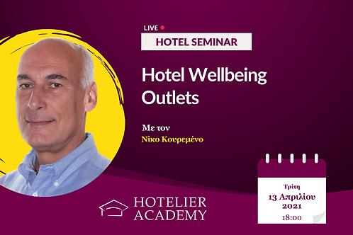 Ομαδικό στις 13/4 - Hotel Wellbeing Outlets