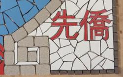 Lower right corner detail