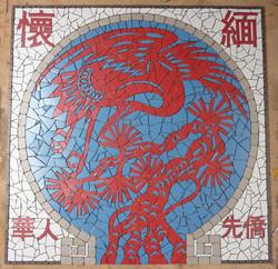 Mosaic in full