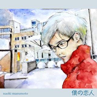 boku_no_koibito_310.jpg
