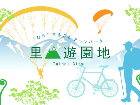 修学旅行に里山遊園地はいかがでしょうか。