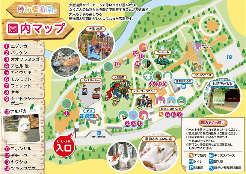 園内マップ.png