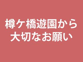 樽ケ橋遊園の入場制限を実施します。