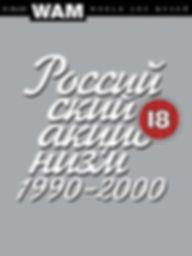 Ковалев. Российский акционизм.jpg