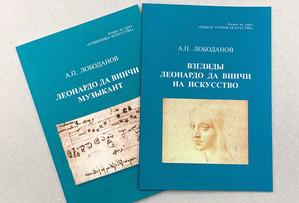 А.П. Лободанов о Леонардо да Винчи