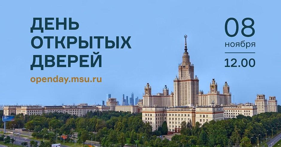 День_открытых_дверей_08.11.20.jpg