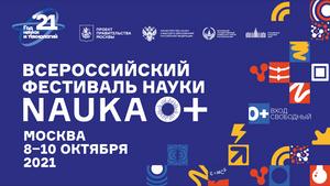 Факультет искусств на Фестивале науки