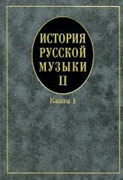 Владышевская. История русской музыки.jpg