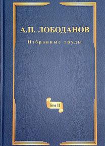 Лободанов - Избранные труды-2.JPG